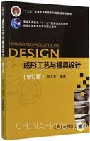 成形工艺与模拟设计-(修订版)