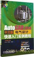 AutoCAD 2014中文版电气设计快速入门实例教程-(含1DVD)
