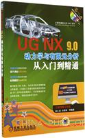 UG NX 9.0动力学与有限元分析从入门到精通-(含1DVD)