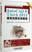 AutoCAD和TArch2014建筑绘图实例教程-畅销升级版-(含1DVD)