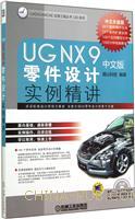 UGNX9中文版零件设计实例精讲-(含1DVD)