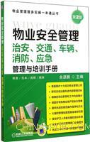 物业安全管理-治安.交通.车辆.消防.应急管理与培训手册-第2版