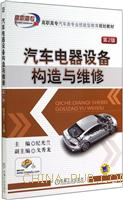 汽车电器设备构造与维修-第2版