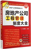 房地产公司工程管理制度大全-第2版