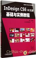 InDesign CS6中文版基础与实例教程-(含1DVD)