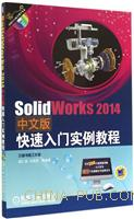 SolidWorks 2014中文版快速入门实例教程-(含1DVD)