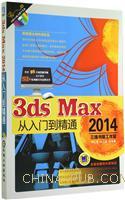 2014-3ds Max从入门到精通-(含1CD)