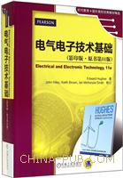 电气电子技术基础-(影印版.原书第11版)