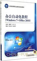 办公自动化教程-(Windows 7+ Office 2010)