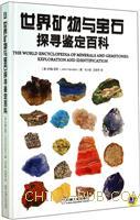 世界矿物与宝石探寻鉴定百科(精装)