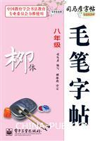 写字好老师・毛笔字帖・柳体・八年级(描摹)