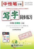 写字同步练习・鲁教版・三年级(下册)(描红)