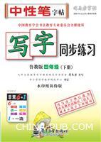 写字同步练习・鲁教版・四年级(下册)(描红)