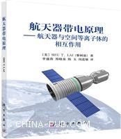 航天器带电原理-航天器与空间等离子体的相互作用