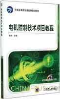 电机控制技术项目教程