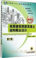 高层建筑钢筋混凝土结构概念设计-第2版