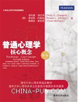 普通心理学核心概念(第7版)(英文版)