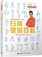 日常健身百科-随书附赠日常健身小百科分册