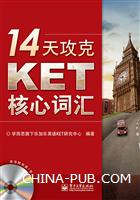 14天攻克KET核心词汇(双色)
