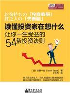读懂投资家在想什么――让你一生受益的54条投资法则