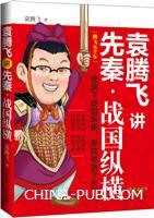 (特价书)袁腾飞讲先秦・战国纵横
