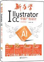新手学Illustrator CC平面广告设计(实例版)(全彩)(含DVD光盘1张)