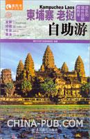 柬埔寨 老挝自助游