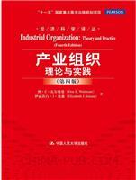 产业组织:理论与实践(第四版)