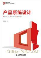 产品系统设计