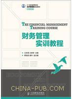 财务管理实训教程