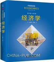 经济学(第10版・英文版)