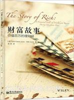 财富故事――价值百万的理财经(china-pub首发)