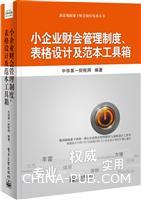 小企业财会管理制度、表格设计及范本工具箱
