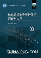信息系统安全等级保护原理与应用