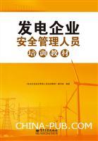 发电企业安全管理人员培训教材
