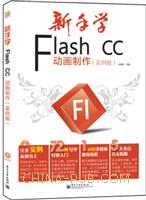 新手学Flash CC动画制作(实例版)(全彩)(含CD光盘1张)