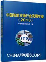 中国智能交通行业发展年鉴2013(含CD光盘1张)