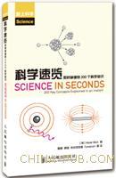 科学速览:即时掌握的200个科学知识