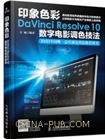 印象色彩DaVinci Resolve 10数字电影调色技法
