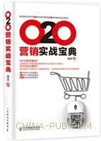 O2O营销实战宝典