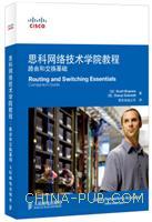 思科网络技术学院教程 路由和交换基础