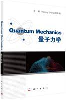 量子力学(英文版)