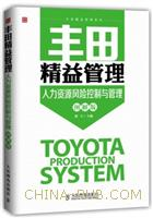 丰田精益管理-人力资源风险控制与管理(图解版)