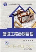 建设工程合同管理