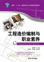 工程造价编制与职业素养