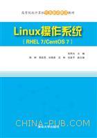 Linux操作系统(RHEL7/CentOS7)
