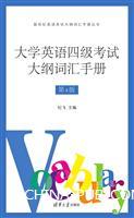 大学英语四级考试大纲词汇手册(第4版)
