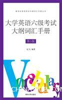 大学英语六级考试大纲词汇手册(第3版)