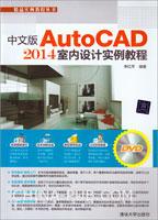 中文版AutoCAD 2014室内设计实例教程(配光盘)