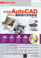 中文版AutoCAD 2014建筑设计实例教程(配光盘)